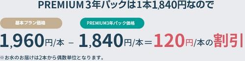 PREMIUM3年パック(プレミアムウォーター)