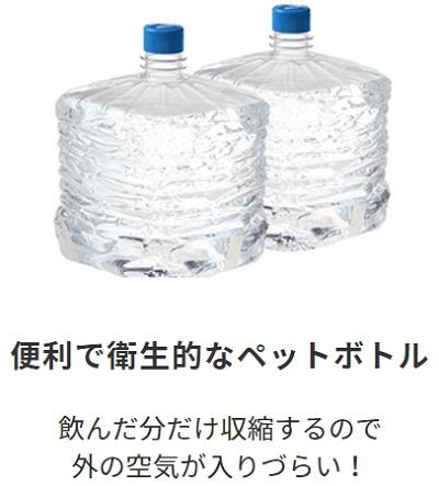プレミアムウォーター水容器ペットボトル