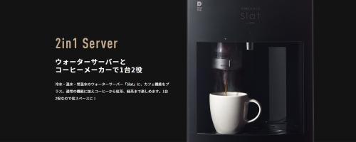 フレシャス「Slat+cafe(スラット+カフェ)」